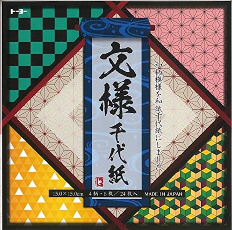 トーヨー,文様千代紙,10623