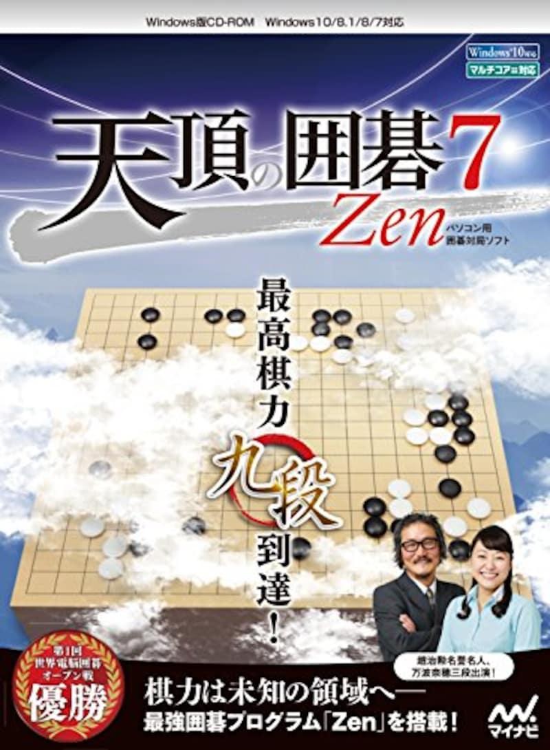 マイナビ出版,天頂の囲碁7 Zen パソコン用囲碁対局ソフト