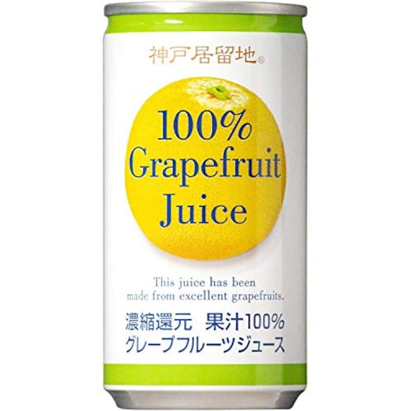 神戸居留地,グレープフルーツ100%