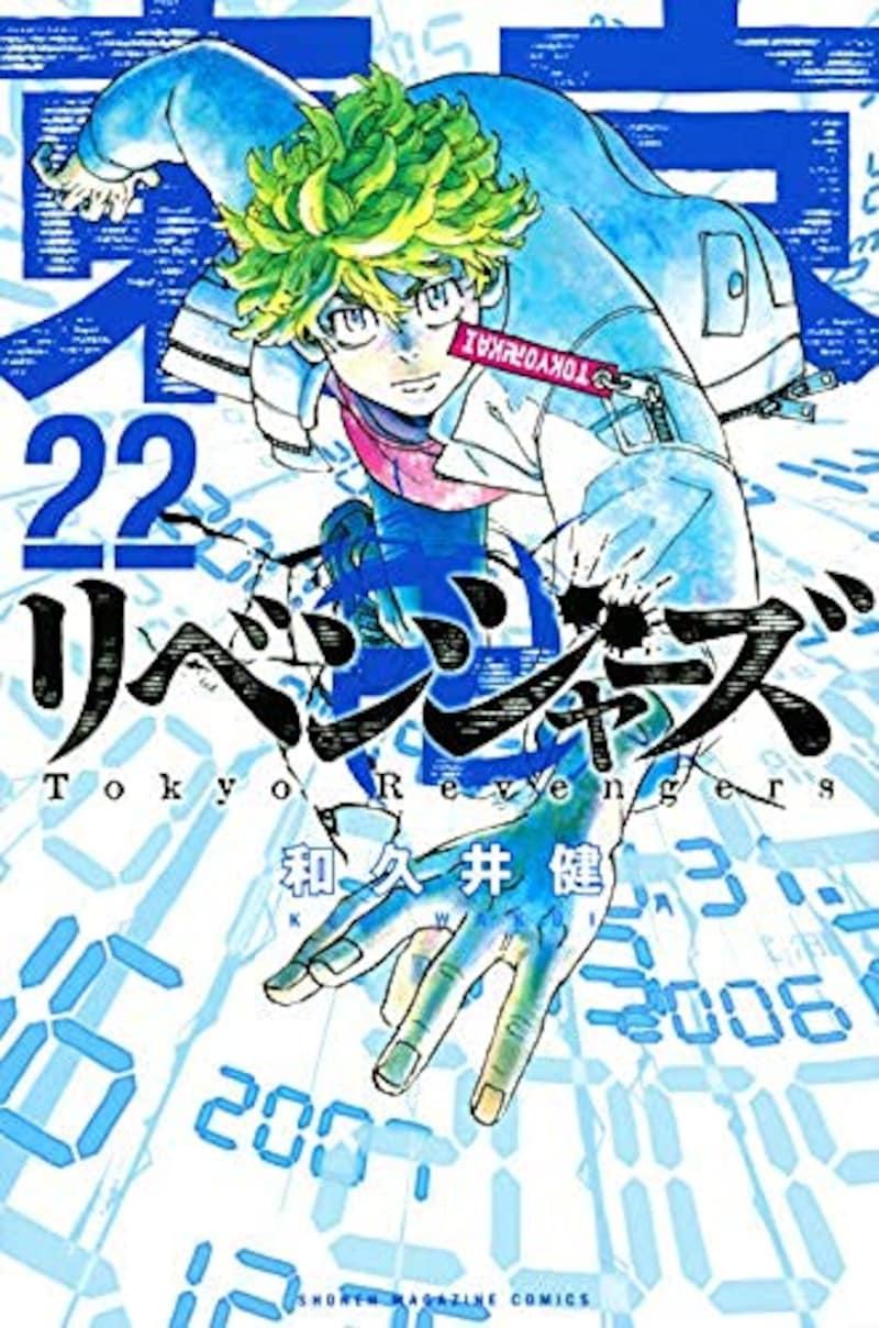 和久井健,東京卍リベンジャーズ 全22冊セット