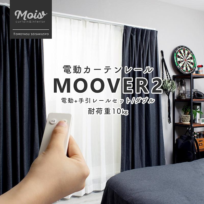 家庭用電動レール Moover2