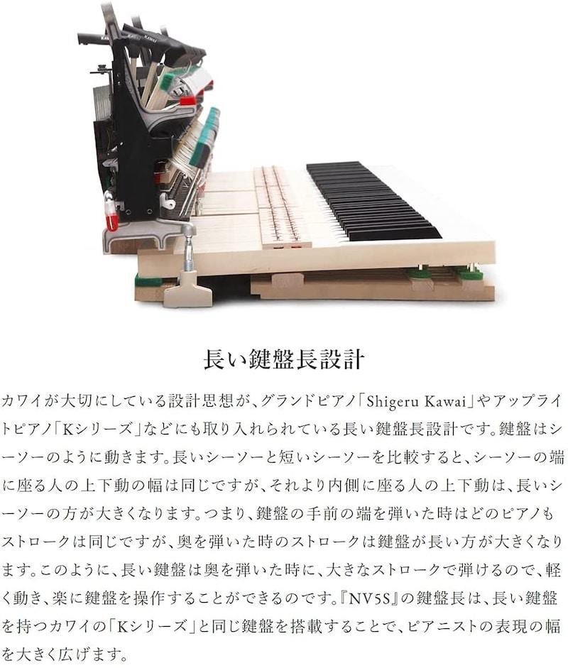 KAWAI(カワイ),NOVUS,NV5S