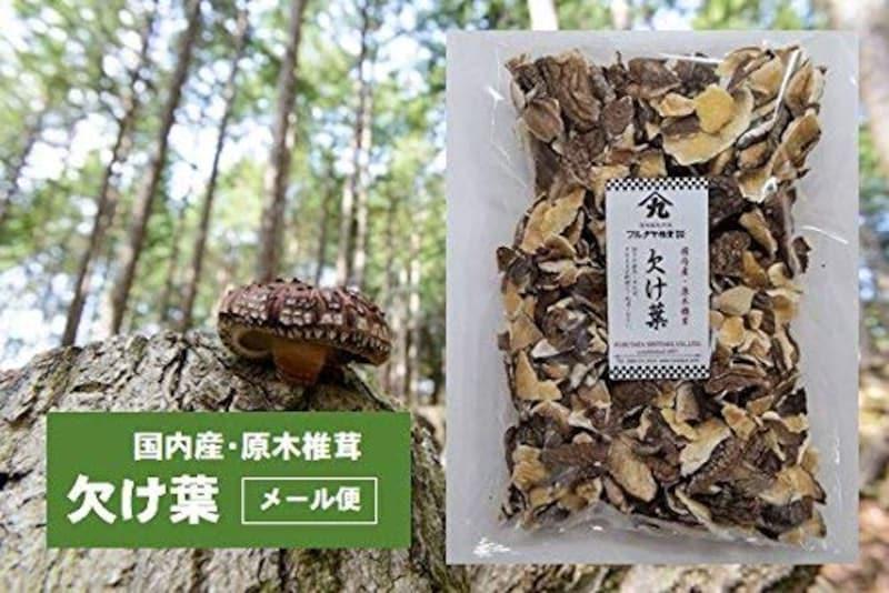 フルタヤ椎茸,国産・原木椎茸 欠け葉