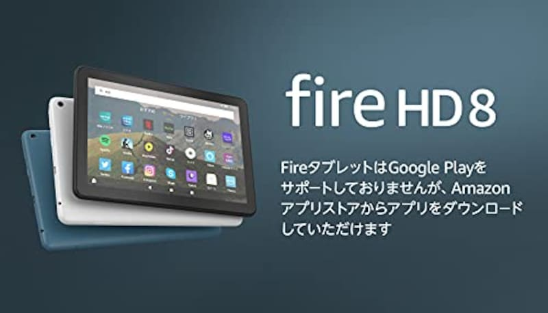 Amazon,Fire HD 8 タブレット -32GB-