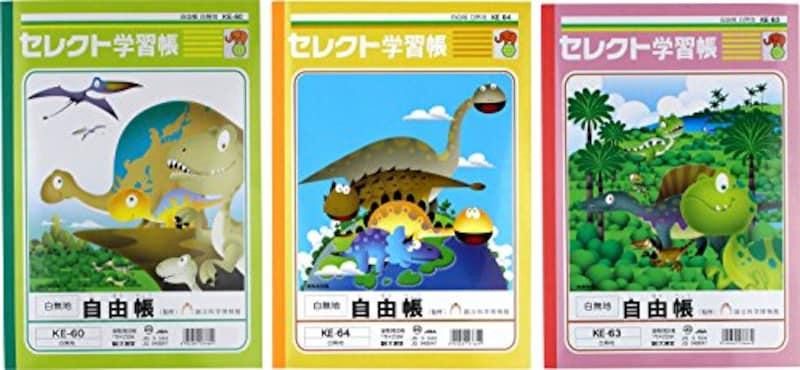 文運堂,セレクト学習帳 恐竜ノート 自由帳,KE-603