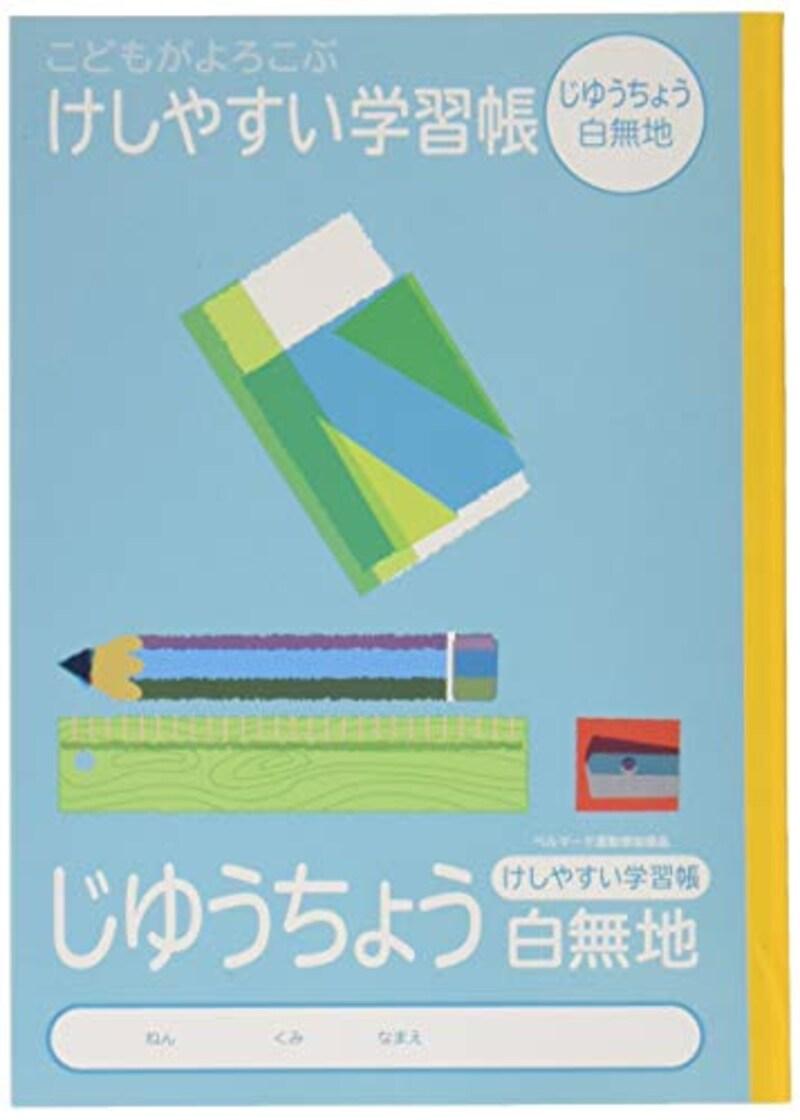 ナカバヤシ,こどもがよろこぶけしやすい学習帳 じゆうちょう,NB51-JL