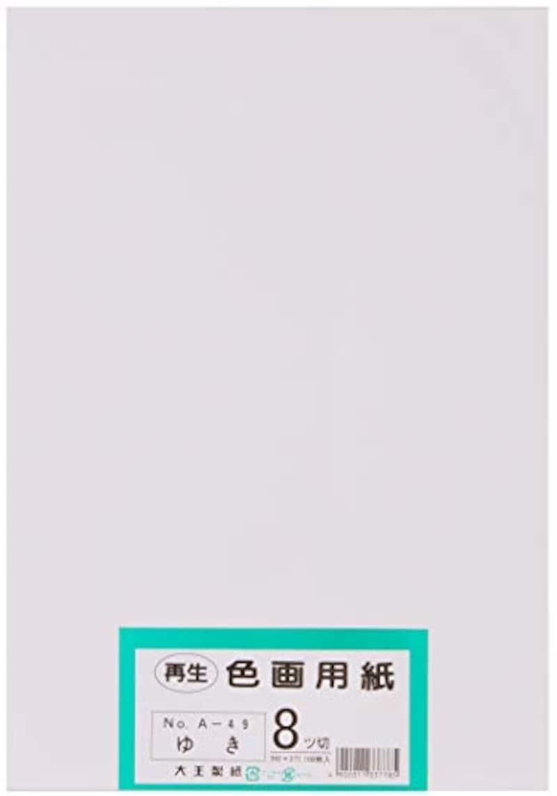 大王製紙,再生 色画用紙 8ツ切 ゆき,A-49