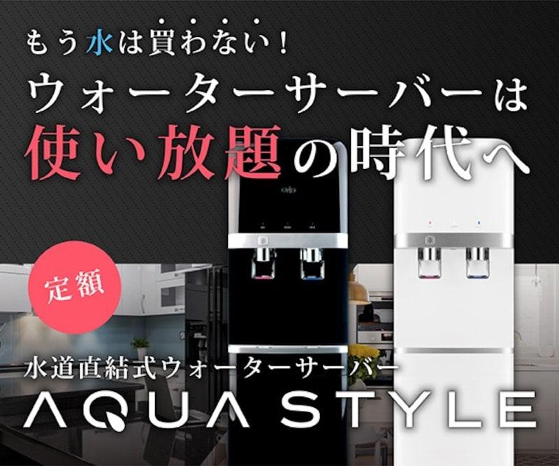 AQUA STYLE(アクアスタイル),AQUA STYLE(アクアスタイル),OHC-500U