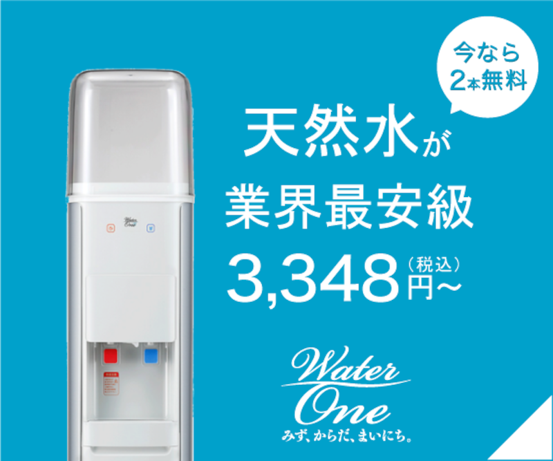 WaterServer(ウォーターサーバー),Water One(ウォーターワン),ー