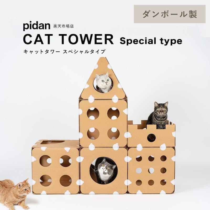 pidan(ピダン),ダンボール製キャットタワー スペシャルタイプ