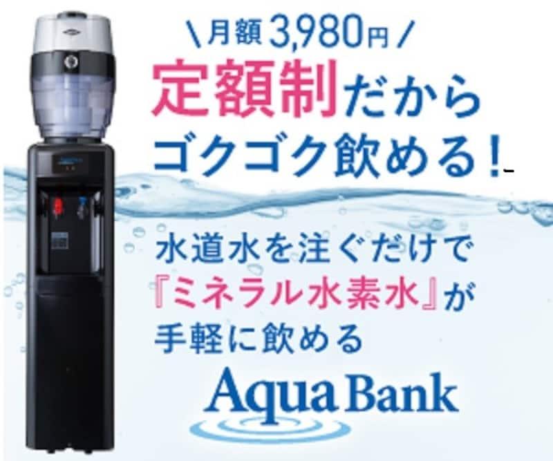 Aqua Bank(アクアバンク),Aqua Bank(アクアバンク),ー