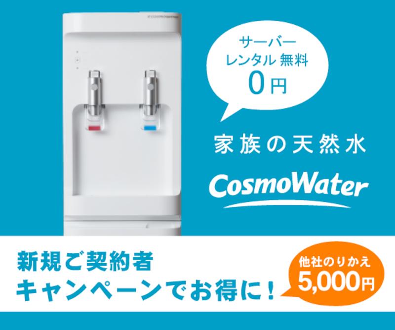 Cosmo Water(コスモウォーター),Smart(スマート)プラス,ー
