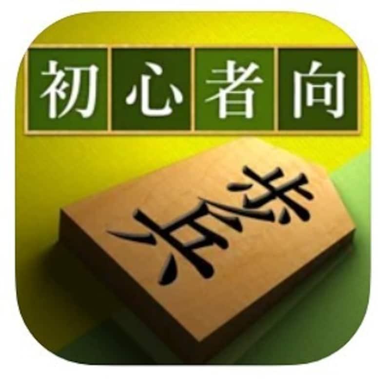 ken1,将棋アプリ 将皇(入門編)