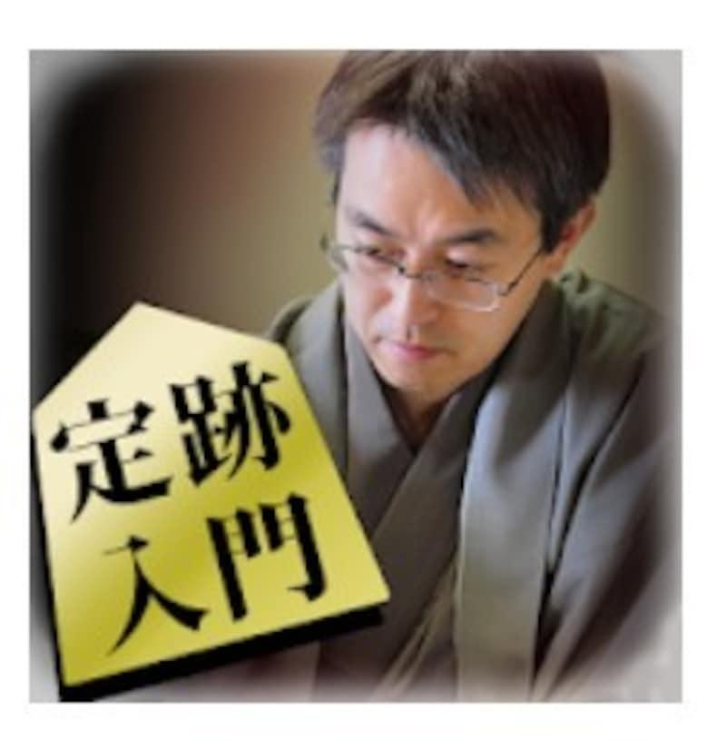 アイハット,羽生善治の将棋のお手本〜初心者からの定跡講座〜