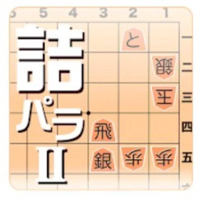 f21emon,詰将棋パラダイス2
