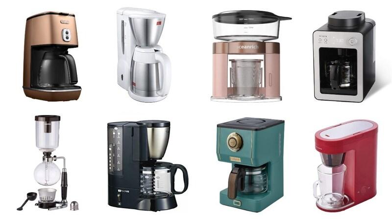 【2021年】コーヒーメーカーおすすめ人気36選|全自動やミルなし、おしゃれモデルも紹介