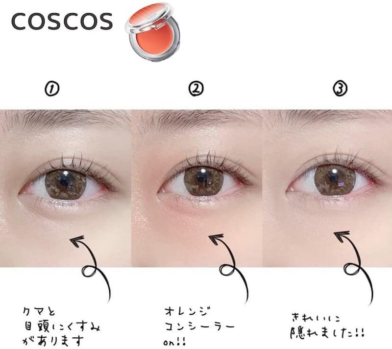 COSCOS(コスコス),カラーコンシーラー スカーレットオレンジ