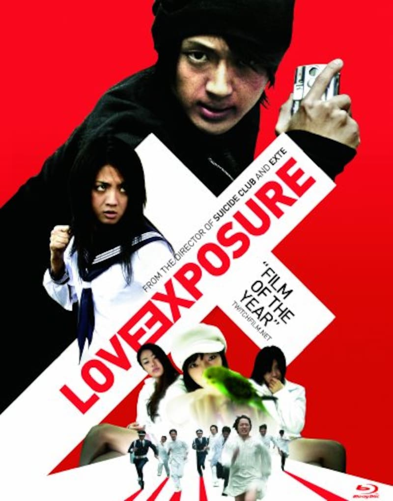 アミューズソフトエンタテインメント,愛のむきだし Blu-ray