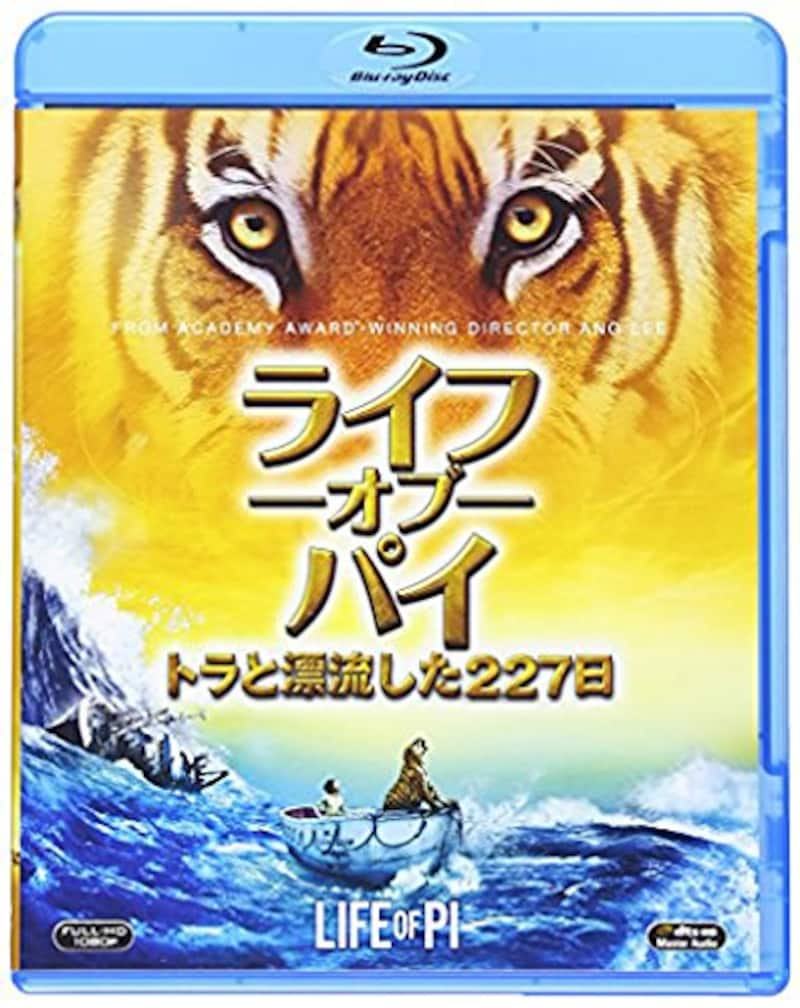 ウォルト・ディズニー・ジャパン株式会社,ライフ・オブ・パイ/トラと漂流した227日 Blu-ray