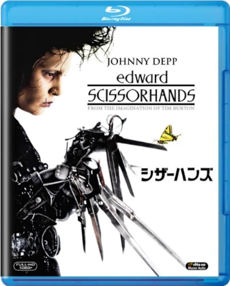 ウォルト・ディズニー・ジャパン株式会社,シザーハンズ Blu-ray