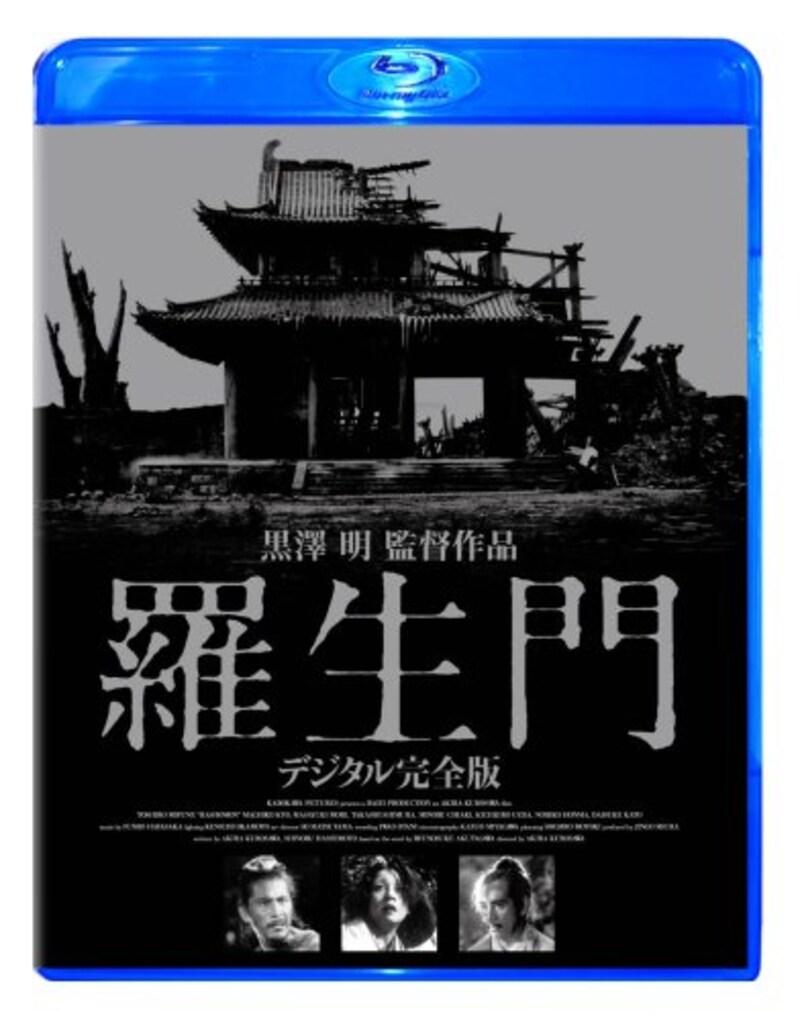 角川エンタテインメント,羅生門 Blu-ray