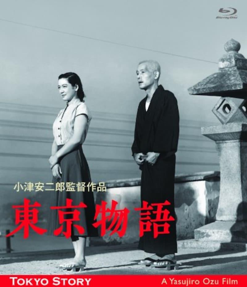 松竹,東京物語 Blu-ray