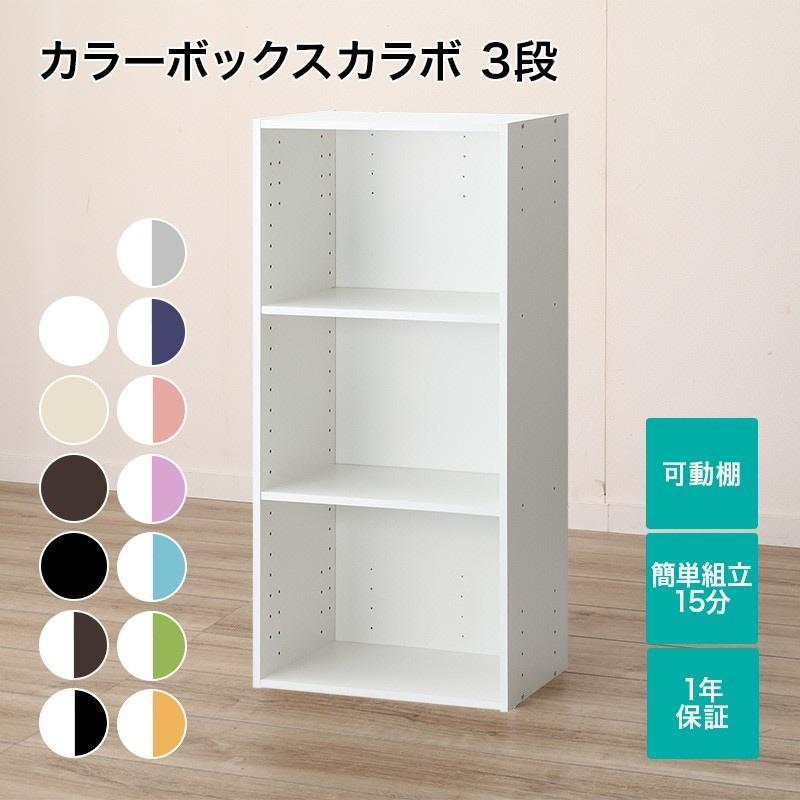 ニトリ,カラーボックス 3段