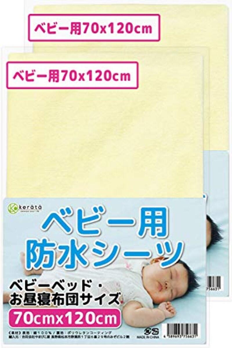 kerätä(ケラッタ),ベビー防水おねしょシーツ 2枚セット
