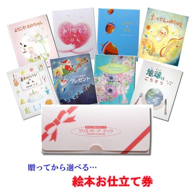 オリジナル絵本ショップ,オリジナル絵本お仕立て券,g02-tt06