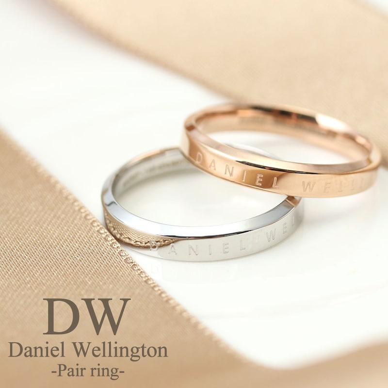 Daniel Wellington(ダニエルウェリントン),ペアリング