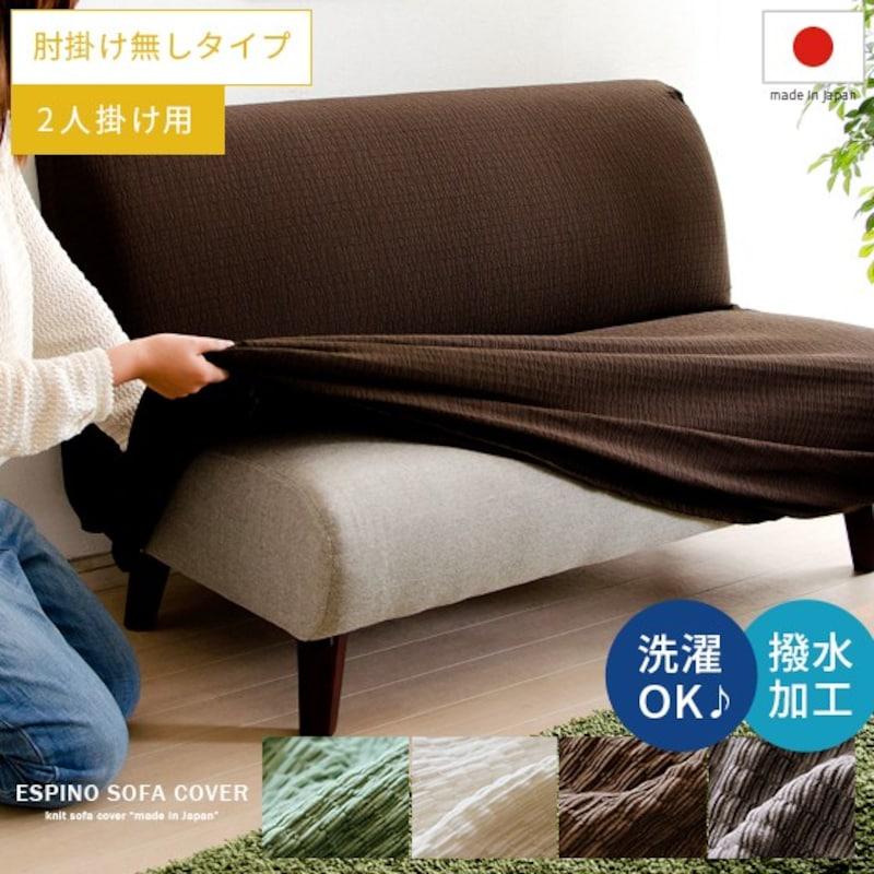 Air Rhizome(エア・リゾーム),ESPINO SOFA COVER(エスピノソファカバー)