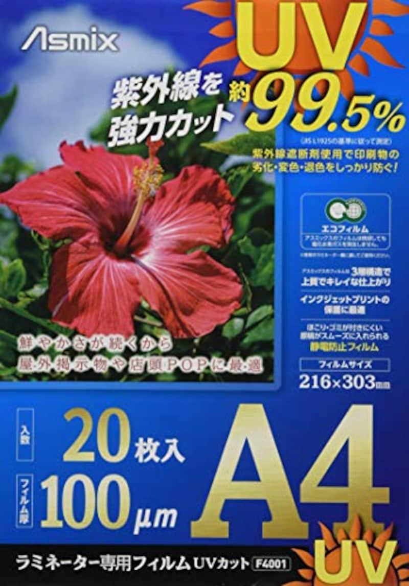 Asmix(アスミックス),ラミネーター専用フィルム UVカット
