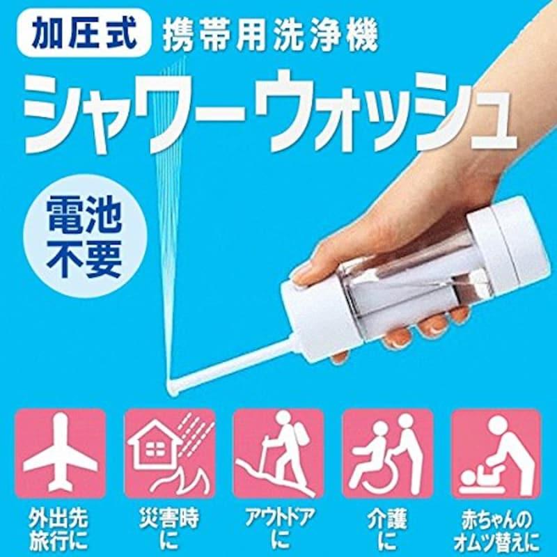 Gadgettown,加圧式 携帯用洗浄器 シャワーウォッシュ