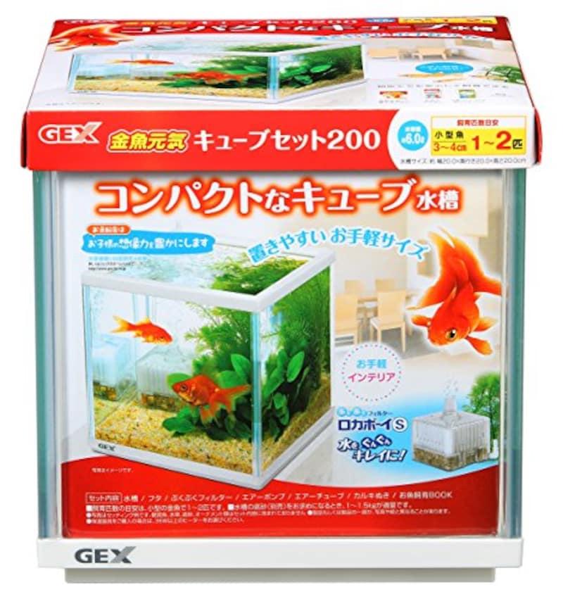 ジェックス,金魚元気 キューブセット200