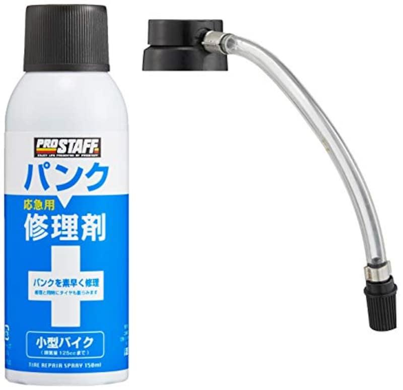 Prostaff(プロスタッフ),バイク・自転車用タイヤパンク修理剤