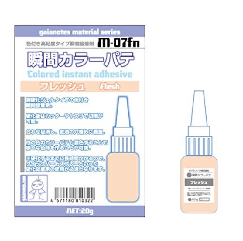 ガイアノーツ,マテリアルシリーズ M-07Fn 瞬間カラーパテ フレッシュ 20g,81032