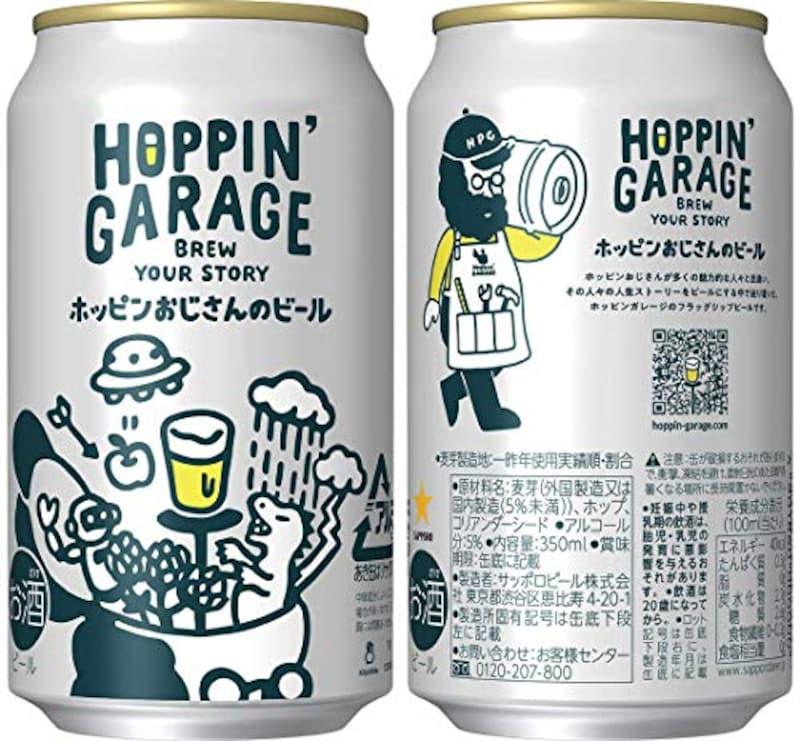 サッポロビール,ホッピンガレージ ホッピンおじさんのビール