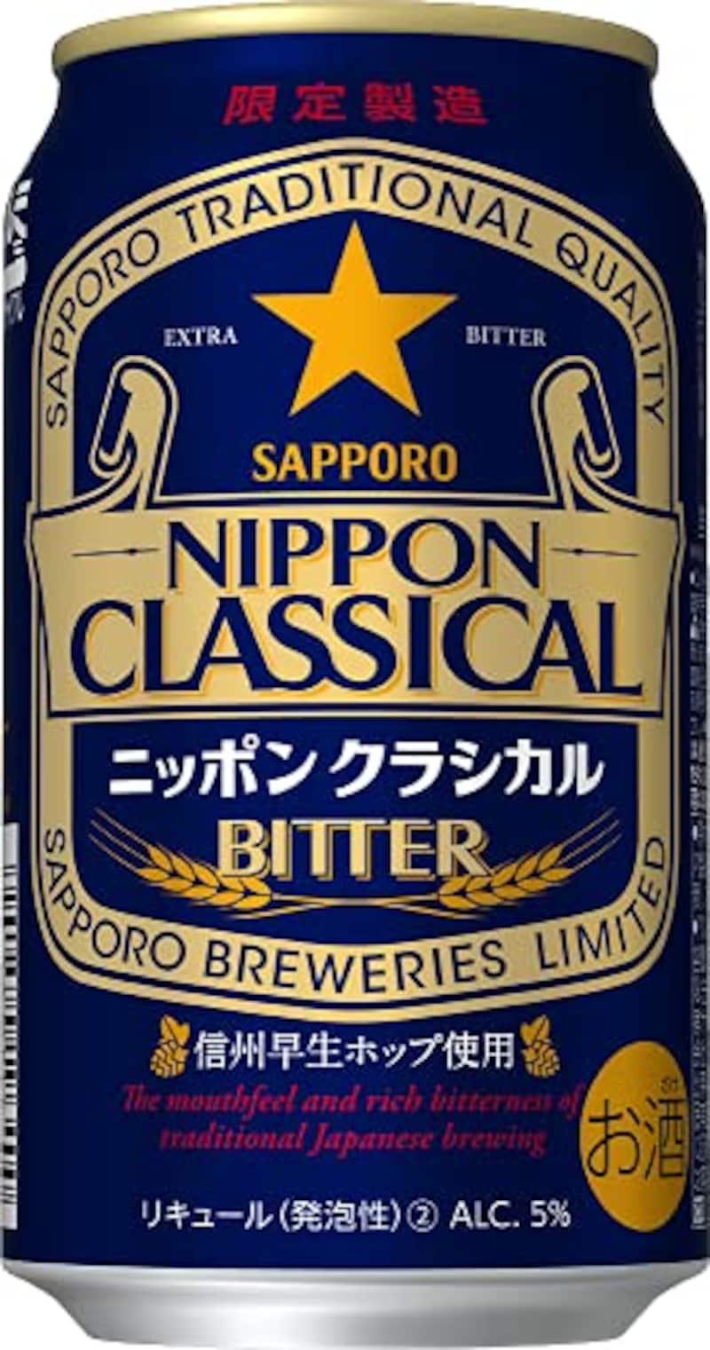 サッポロビール,クラシカルビター