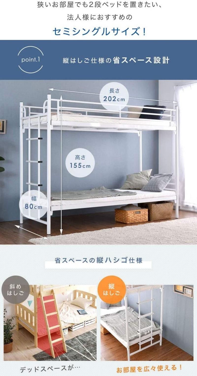 タンスのゲン,セミシングルサイズ 二段ベッド,63953