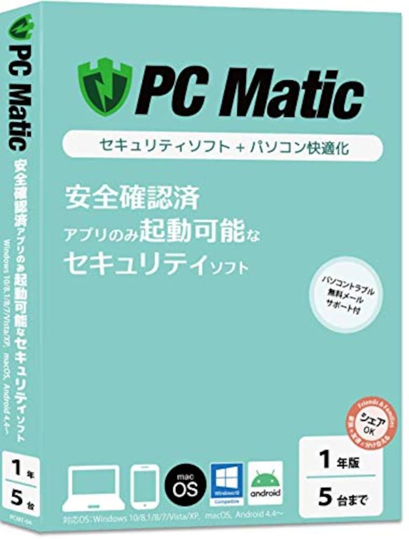 PC Matic,政府・軍基準のセキュリティソフト