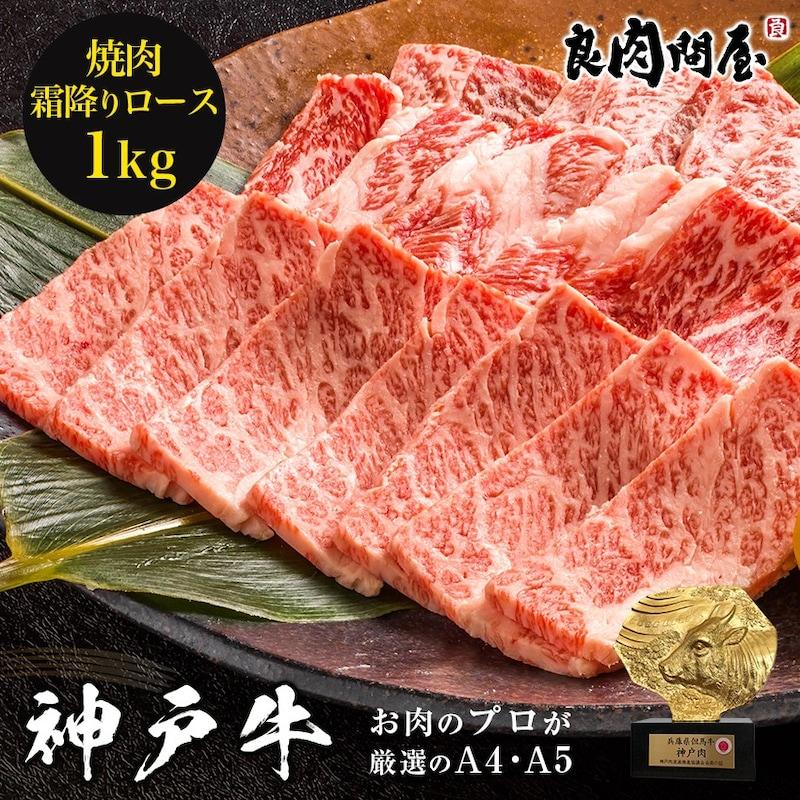 良肉問屋,【神戸牛】霜降り特上ロース焼肉 1kg