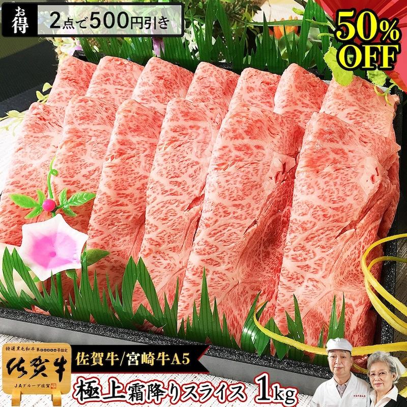 肉のやまだ屋,国産 黒毛和牛 霜降りスライス 佐賀牛 宮崎牛 A5 1kg