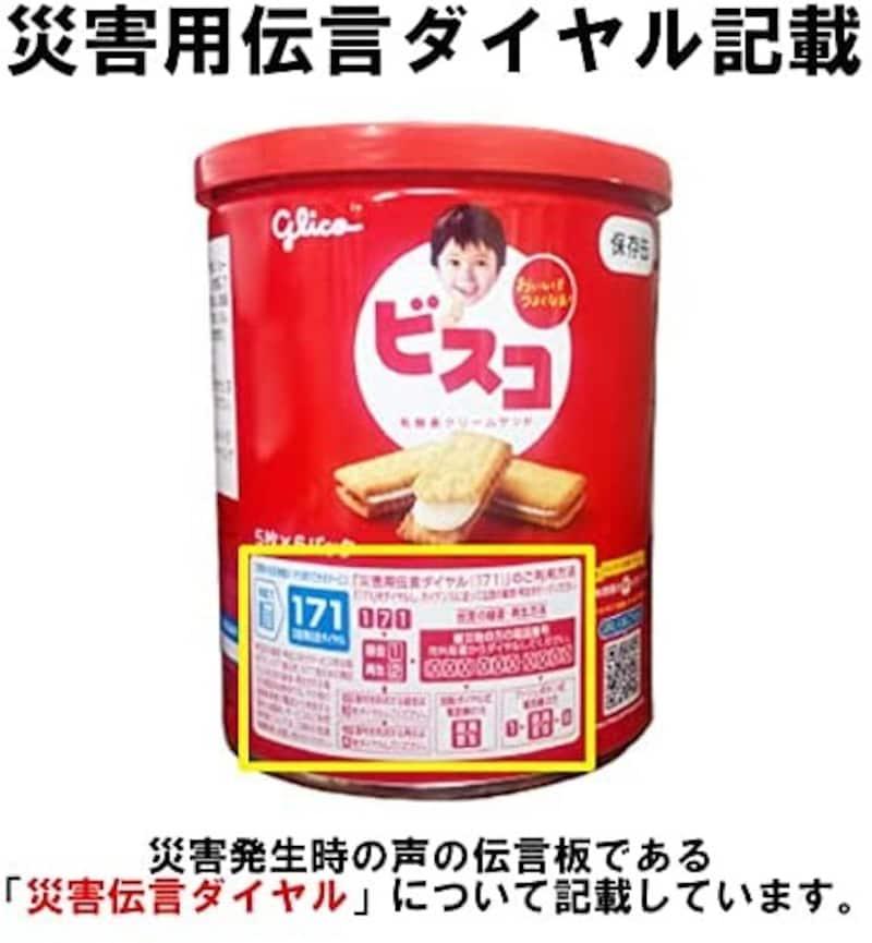 江崎グリコ,ビスコ 保存缶 30枚×2缶 <賞味期限5年>