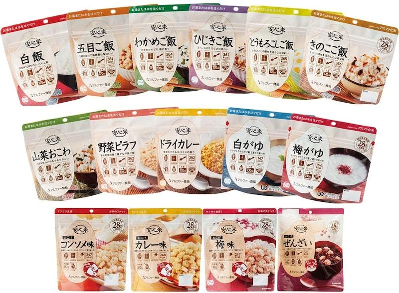 アルファー食品,安心米&おこげ15種全部セット(安心米11種、おこげ4種)