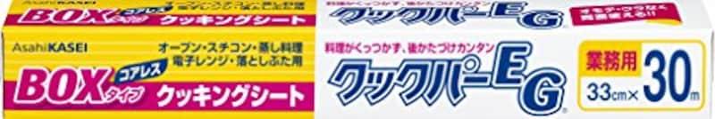 旭化成ホームプロダクツ,クックパー EG BOXタイプ