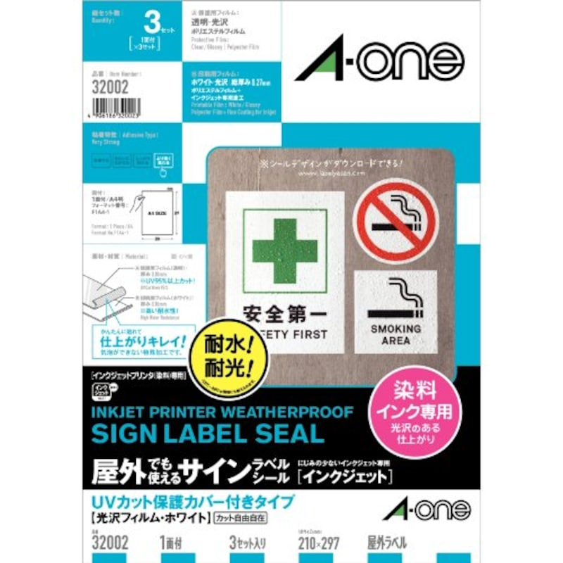 A-One(エーワン),鴎外でもつ開けるサインラベルシール UVカット保護カバー付きタイプ,32002