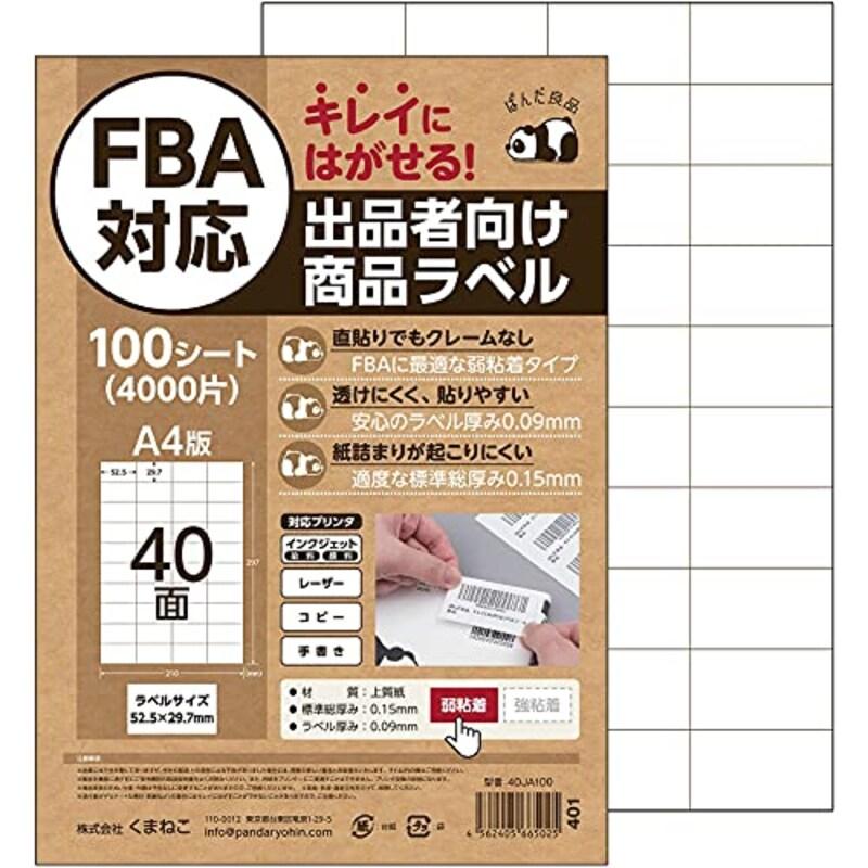 ぱんだ良品,FBA対応 出品者向け商品ラベル