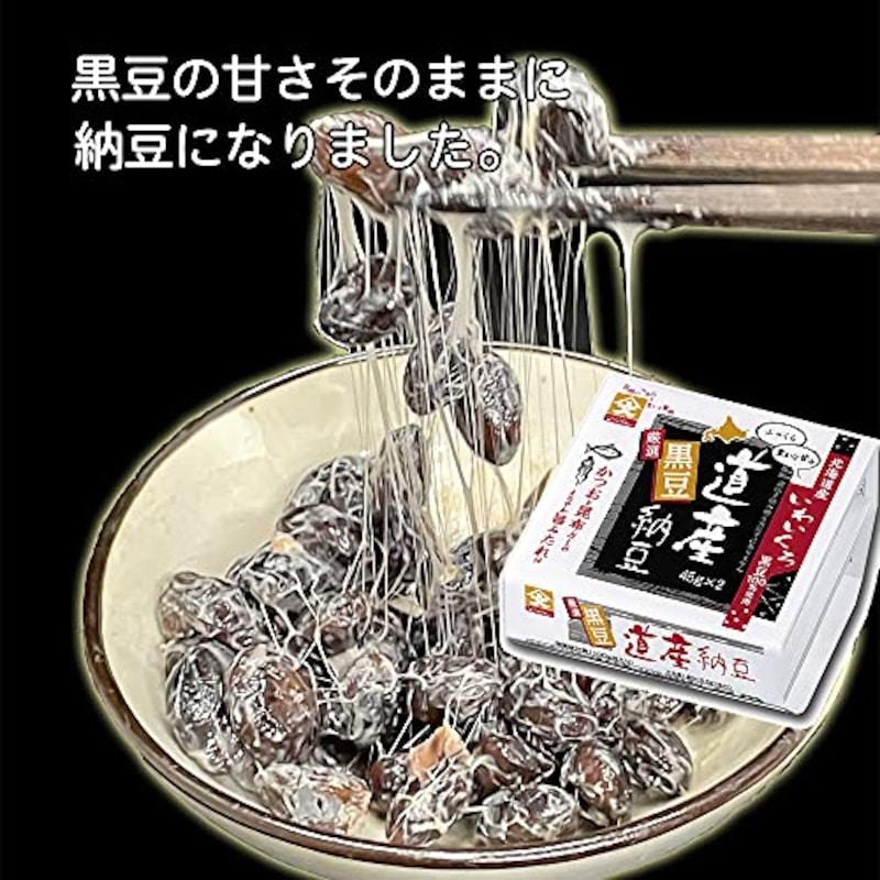 道南平塚食品,道産黒豆納豆