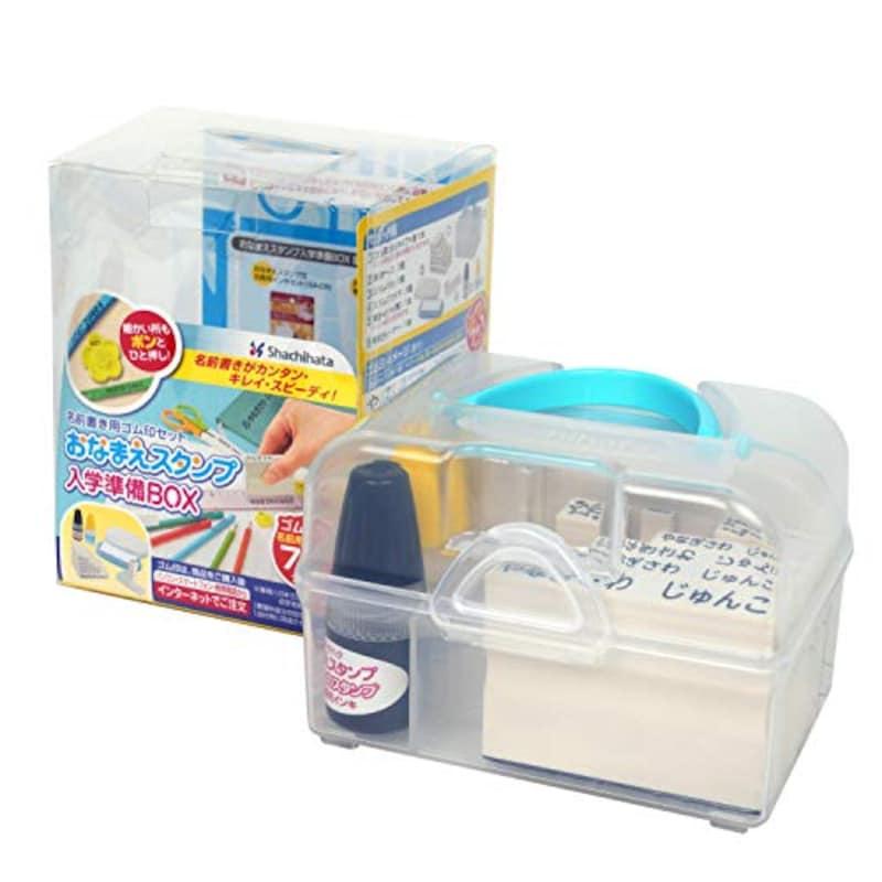 シヤチハタ,おなまえスタンプ入学準備BOX,GAS-B/MO