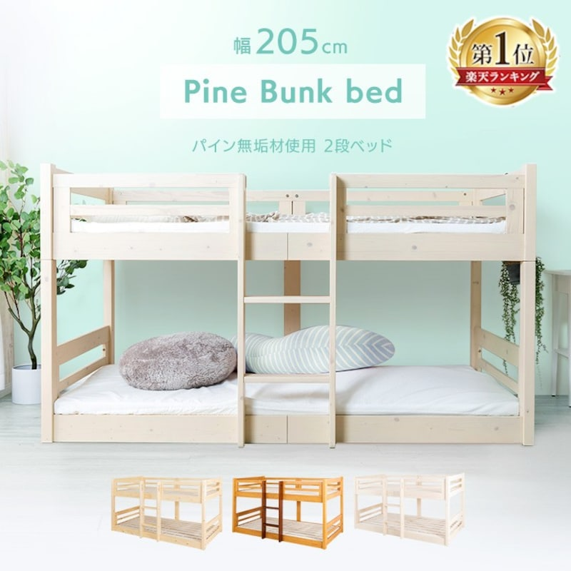 キャラクターズハウス,Pine Bunk bed